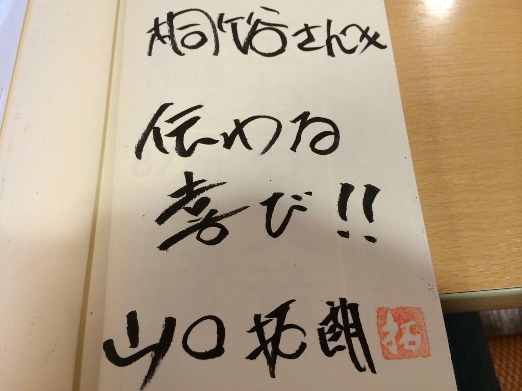 写真 2014-09-12 7 14 01