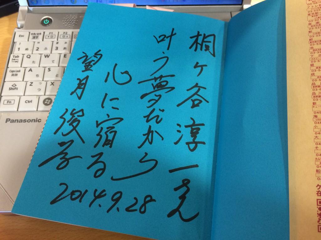 写真 2014-09-30 7 49 10