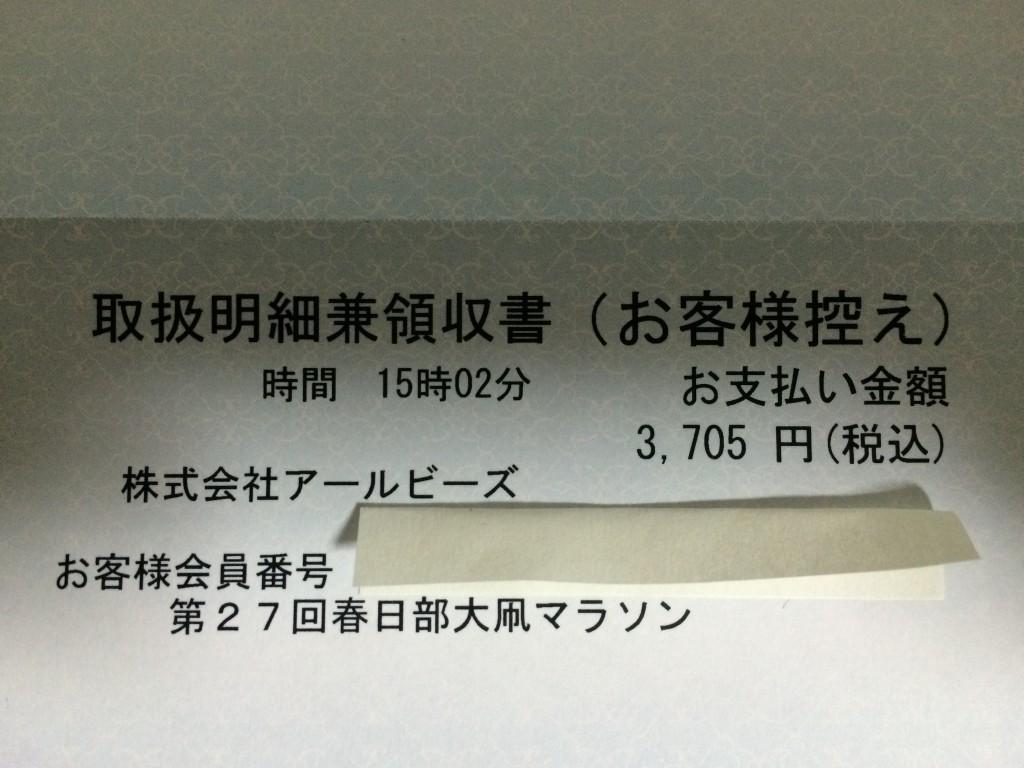 写真 2015-01-12 18 19 27