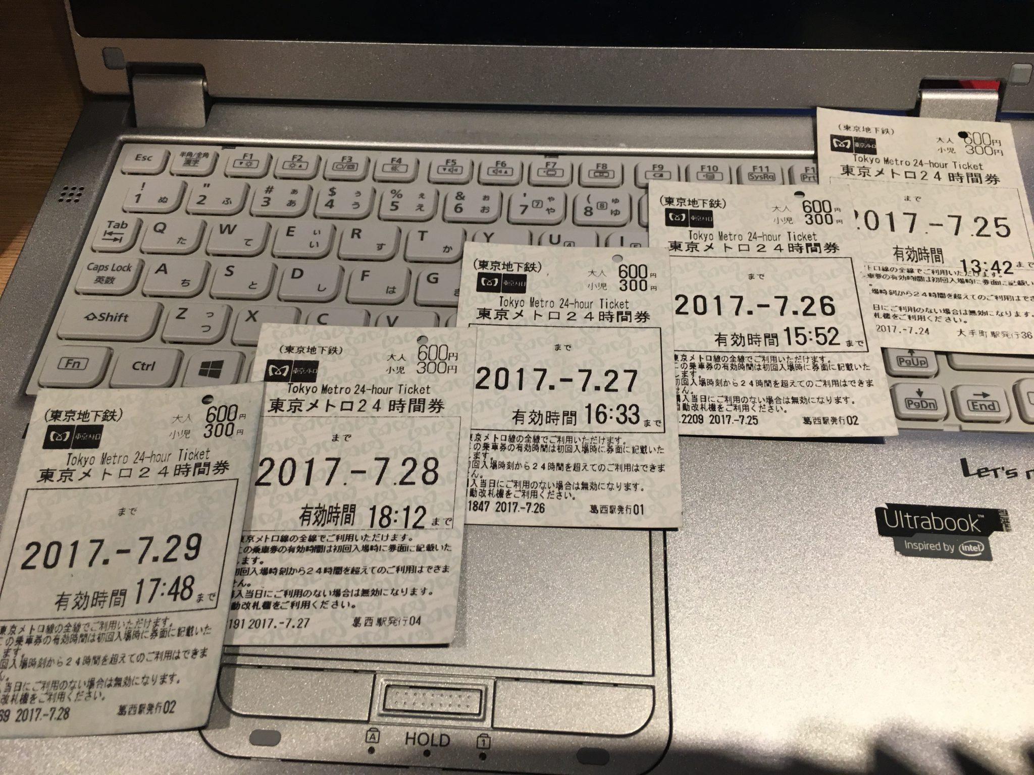 東京メトロの便利な乗車券・定期券 24時間券の他にもあった ...