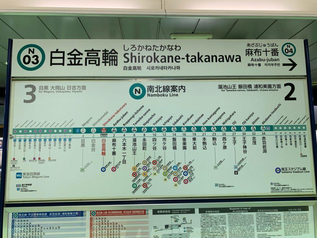 東急目黒線から都心に行くときは注意!行先を間違えるととんでもないところに…[鉄道日記ブログ]
